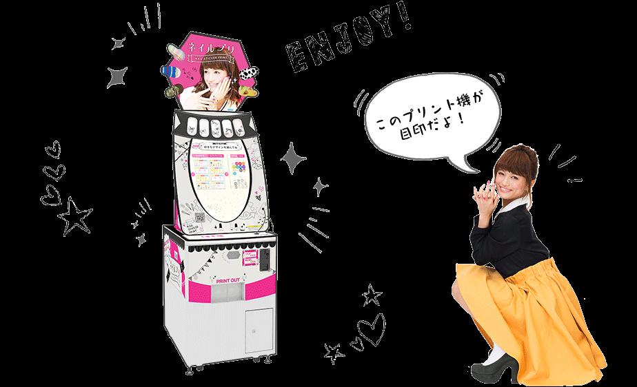 sega nail art puri purikura sticker printer customize ikebukuro booth
