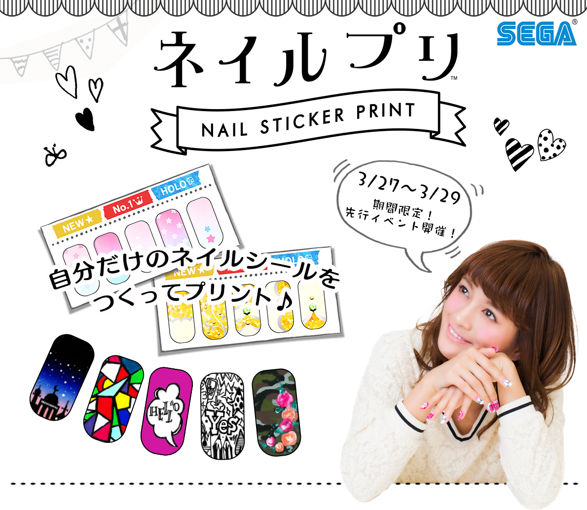 Nail Puri: Customizable nail art sticker printer Purikura booth by ...