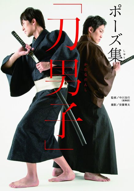 Yaoi Goes Mainstream Katana Danshi Photo Book Showcases Samurai Sword Boys Japan Trends