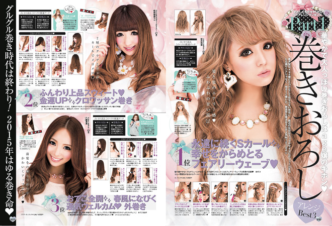 koakuma ageha hostess gyaru fashion magazine japan shibuya omotesando pop-up store relaunch issue