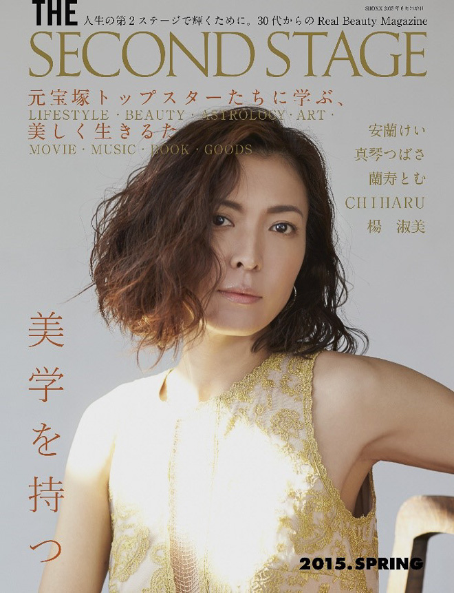 second stage takarazuka revue former ex actress performer magazine