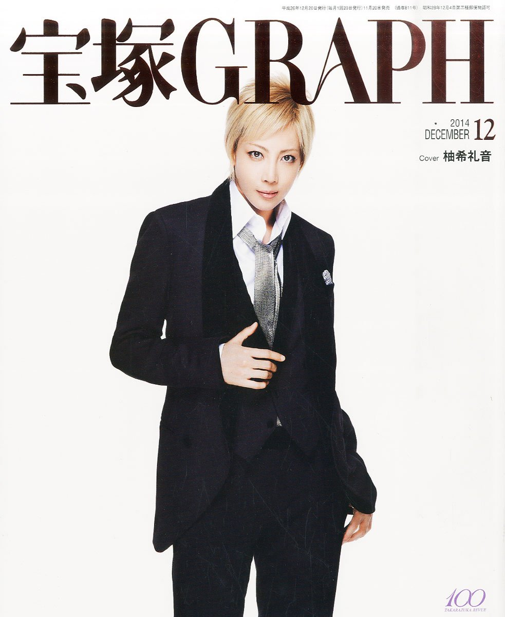 takarazuka revue actress performer magazine graph