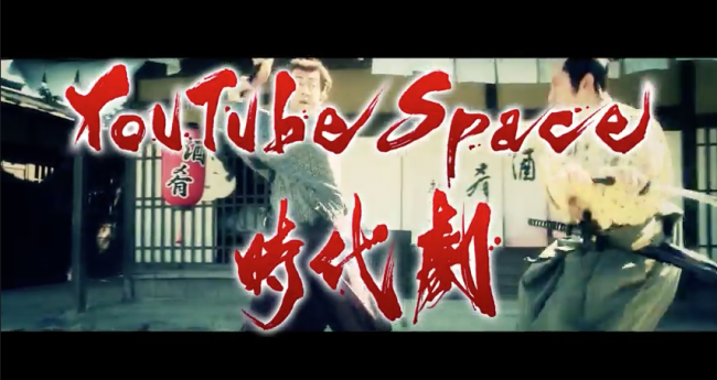 youtube space tokyo studio set samurai drama period jidaigeki toei roppongi hills youtuber