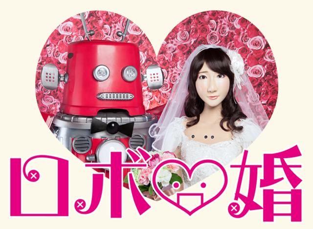 frois yukirin robot marriage ceremony wedding event tokyo japan android maywa denki cay aoyama june yuki kashiwagi akb48