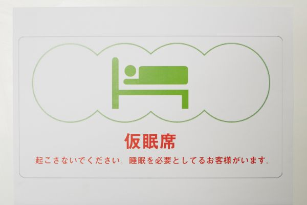 japan napping seats train hammock futon carriage transport
