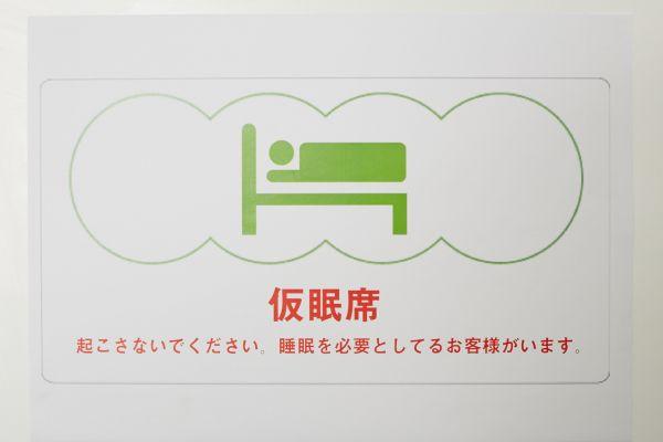 japan napping seats train hammock futon carriage transport