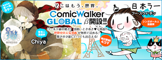 kadokawa comic walker global chinese taiwan singapore manga reading digital service