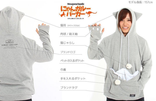 Mewgaroo Hoodie Pet Pouch Sweatshirt buy japanese cat snuggle cuddle pocket clothing buy