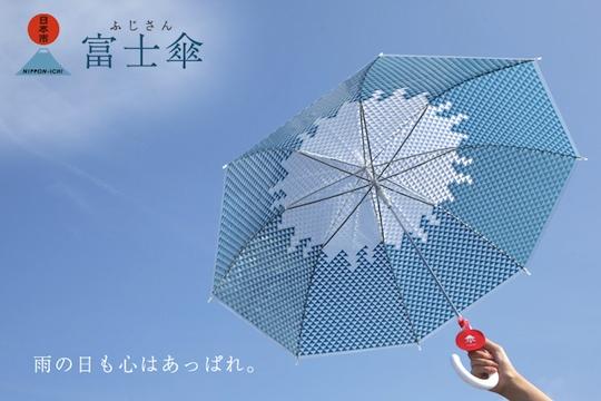 nippon ichi fujisan umbrella