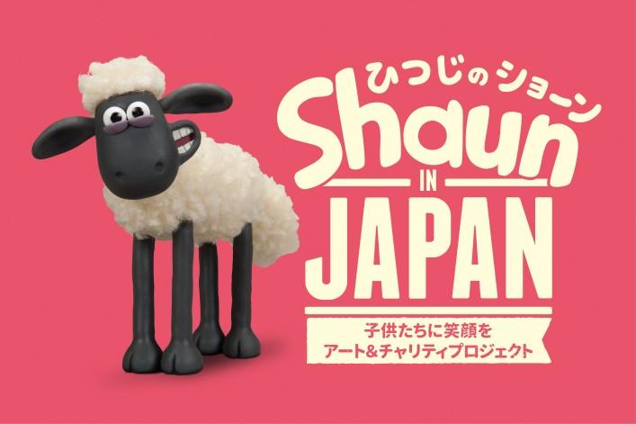 shaun in japan tokyo sheep sculpture omotesando tokyu plaza harajuku hideki anno evangelion hello kitty