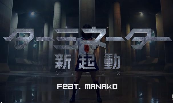 Terminator Genisys manako promo school uniform japanese Metropolitan Area Outer Underground Discharge Channel dance video