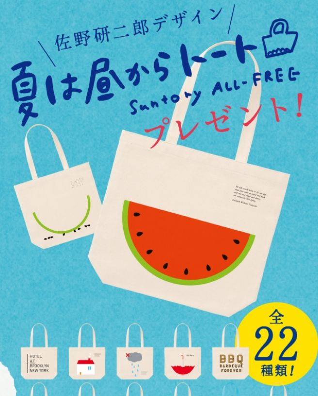 kenjiro sano design plagiarism theft tote bags suntory olympic paralympic 2020 tokyo logo