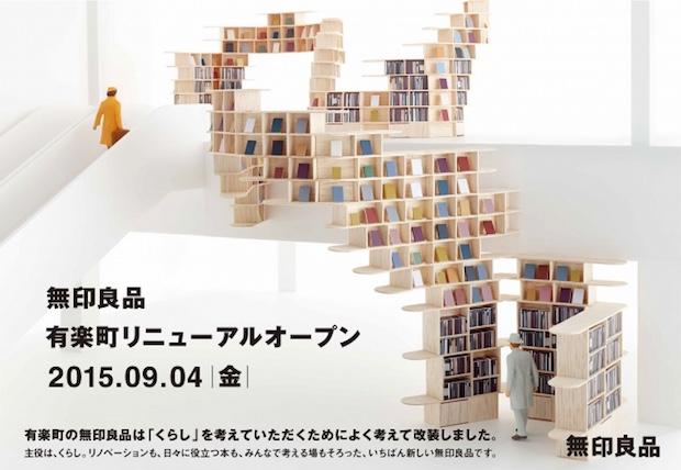 muji yurakucho atelier bow wow bookcase books shelves design tokyo