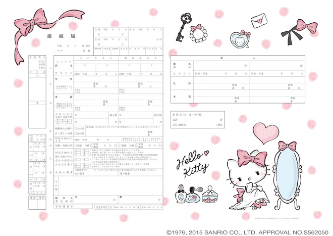 sanrio marriage application registration form paperwork hello kitty my melody kiki lala japan