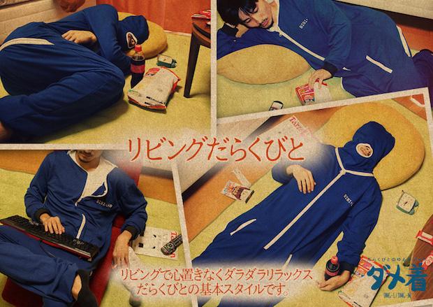damegi suit bibi lab indoor lounge wear clothes japanese