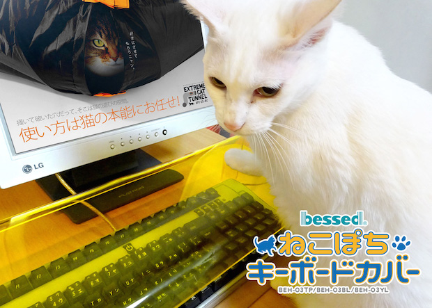 neko pochi cat cover tray keyboard protection