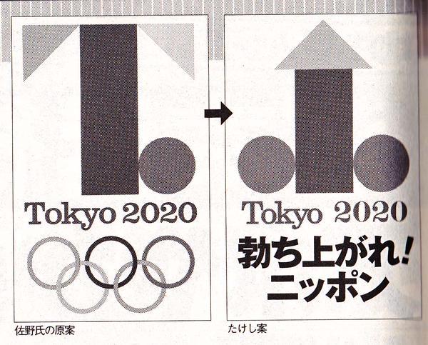 takeshi kitano beat tokyo 2020 olympic games parody logo