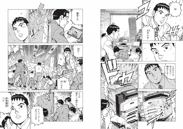 tokyo bousai disaster preparation booklet manga comic kaiji kawaguchi