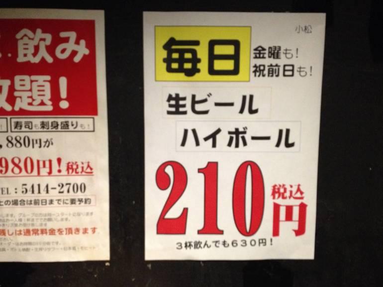 cheap beer japan