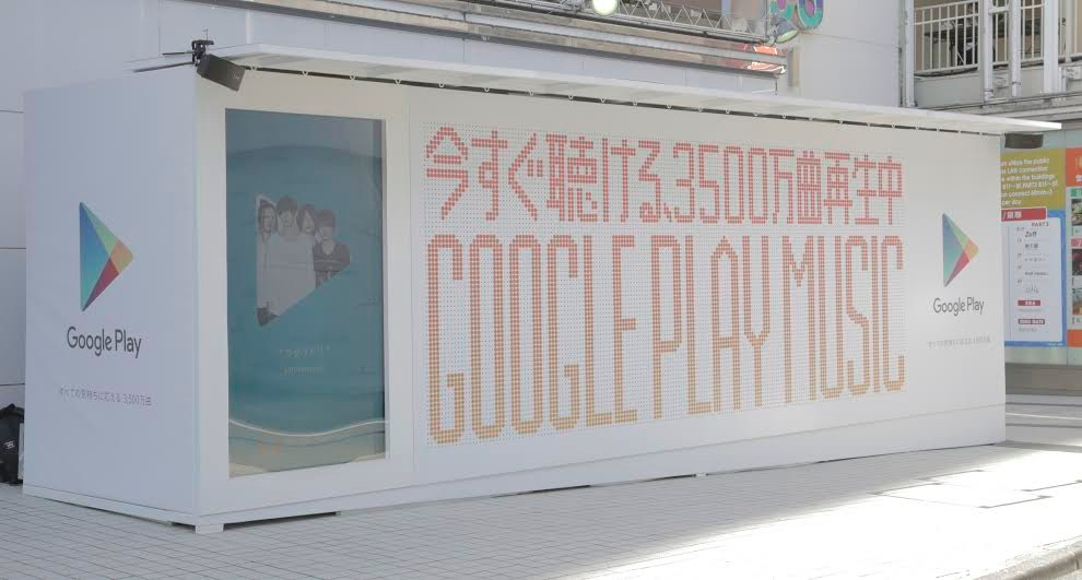 google play music billboard sound earphone jack shibuya parco