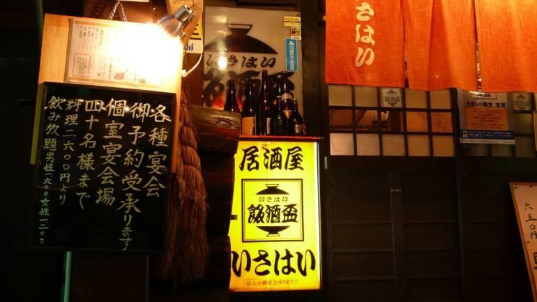 izakaya signs japan