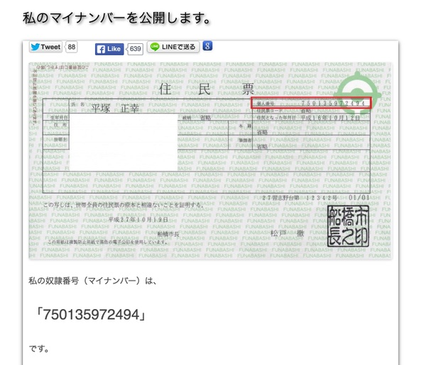 japan my number system protest publish id online