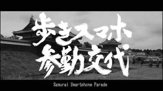 ntt docomo samurai smartphone parade aruki sumaho video