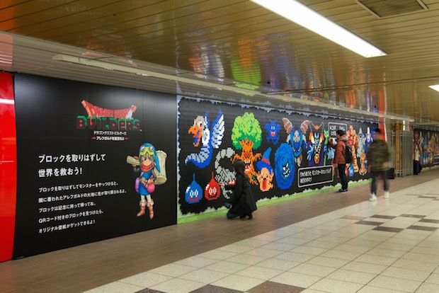 shinjuku station dragon quest builders wall blocks mural campaign promotion marketing tokyo