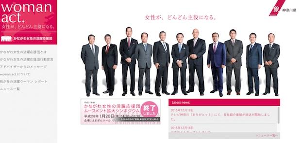 woman act kanagawa prefecture campaign feminism sexism japan
