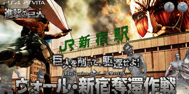 attack on poster shinjuku ad poster promo playstation game scratch coin