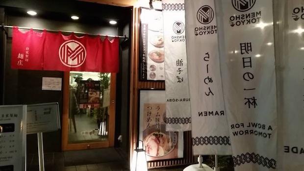 chocolate ramen noodles valentines day tokyo japan mensho korakuen dish