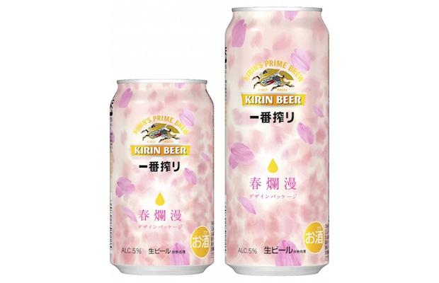 kirin ichiban shibori arashi cherry blossom sakura design beer