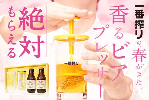kirin ichiban shibori arashi cherry blossom sakura design beer infusion aroma