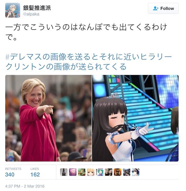hillary clinton meme japan twitter deremasu idolmaster