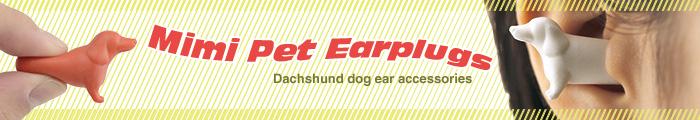 mimi pet ear plug japan