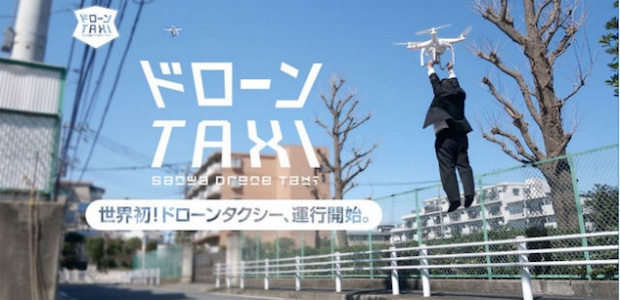 april fools day 2016 drone tax sanwa japan