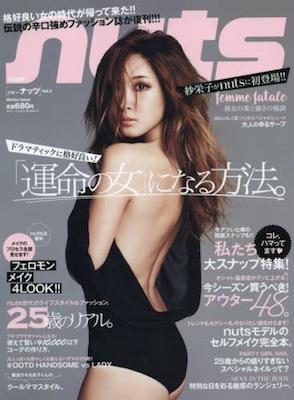 happie nuts models gyaru fashion magazine japan saeko