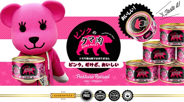 april fools day 2016 pink bear meat