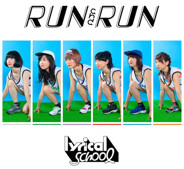 run and run lyrical school music video smartphone vertical portrait format
