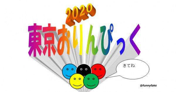 tokyo olympic games 2020 parody fake funny