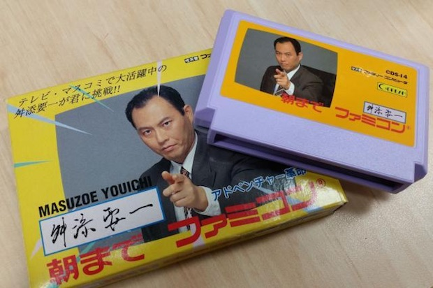 masuzoe yoichi asa made famicom video game
