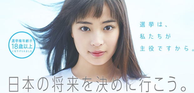 hirose suzu campaign japan ministry election upper house councillors young voters
