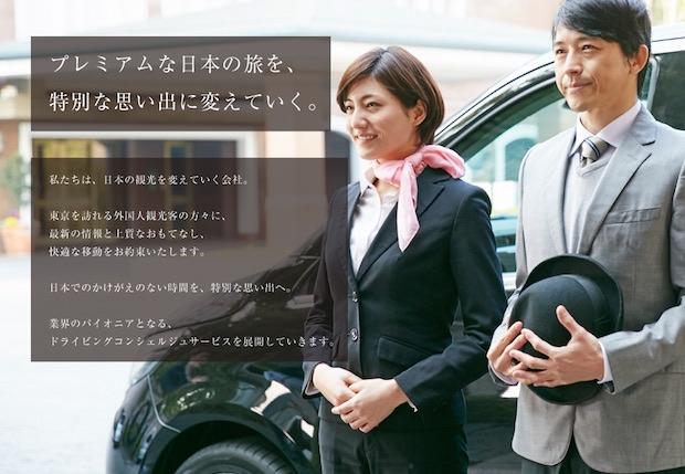 japan limousine service luxury concierge travel tokyo
