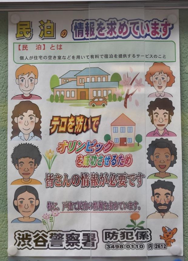 buzzfeed news japan shibuya tokyo police minpaku terrorist foreign