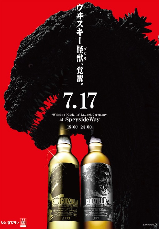 godzilla scotch whisky japan