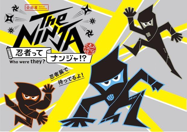 ninja miraikan museum exhibition