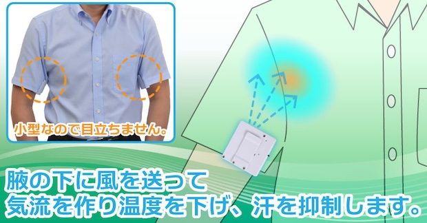 thanko gadget electric armpit fan cooling