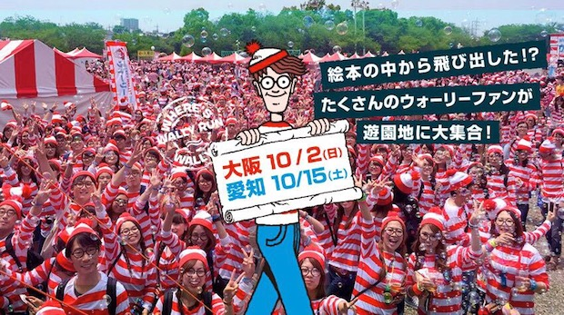wheres wally waldo cosplay costume dress-up event japan osaka aichi tokyo