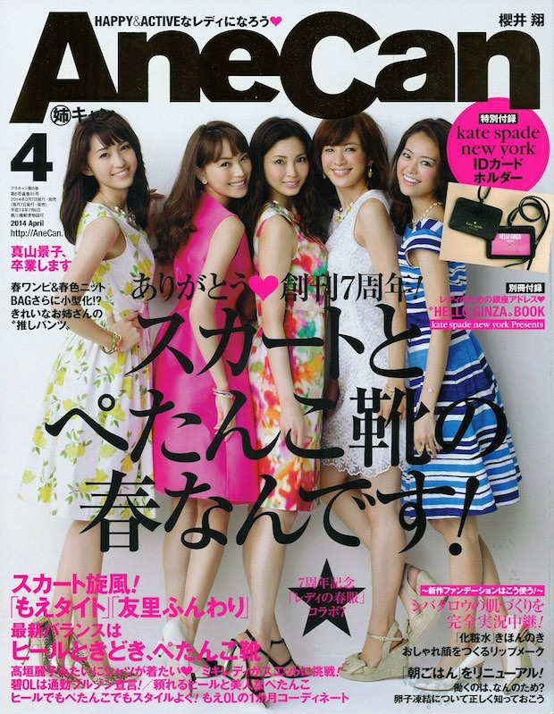 anecan magazine fashion japanese close down closure