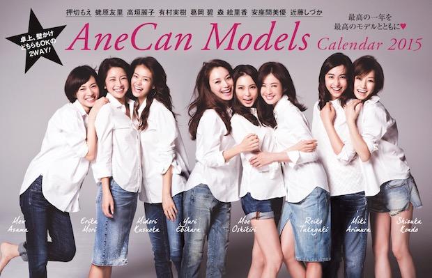 anecan magazine fashion japanese close down closure